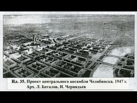 Потерянный и забытый Челябинск. Разговор