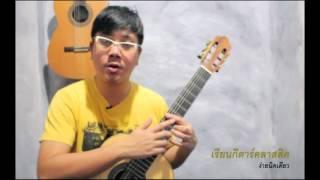เรียนกีตาร์คลาสสิก เพลง Adelita ตอน 1