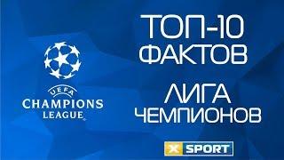 Лига Чемпионов. ТОП 10 ФАКТОВ самого популярного футбольного турнира!