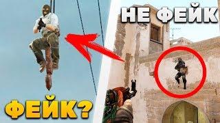 РАЗОБЛАЧЕНИЕ НОВЫХ ФЕЙК МОМЕНТОВ В КС ГО - 23 ЧАСТЬ (CS:GO)