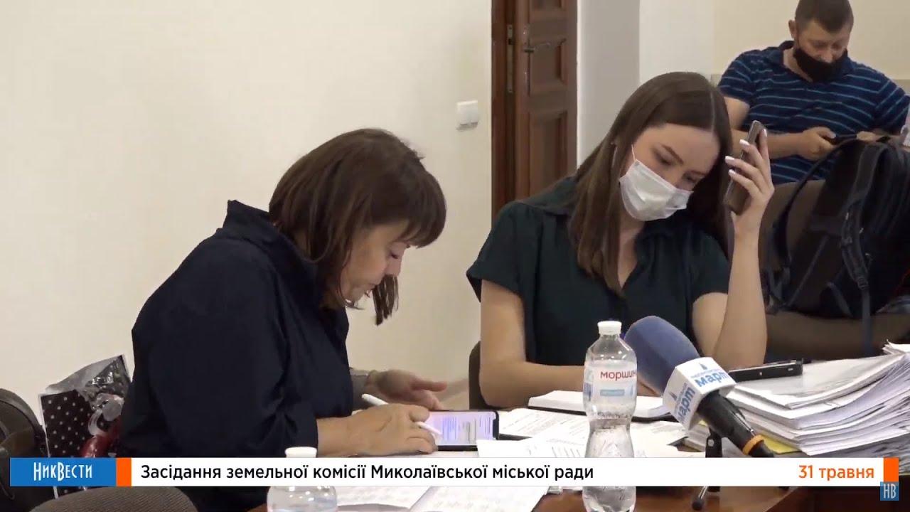 Заседание земельной комиссии Николаевского городского совета