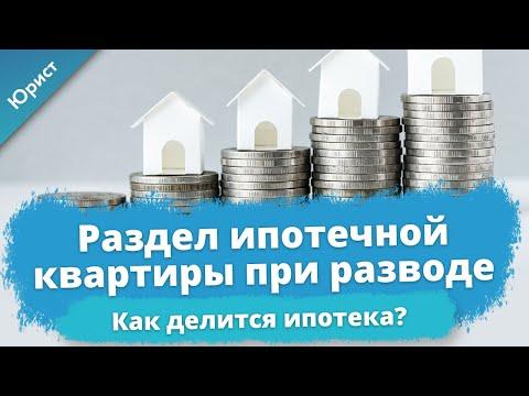Раздел ипотечной квартиры при разводе. Как делится ипотека. Раздел ипотеки с бывшей женой / мужем