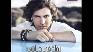 تحميل اغاني مجانا Mohamed El Kammah - Allah Ykhaleky __ محمد القماح - الله يخليكي