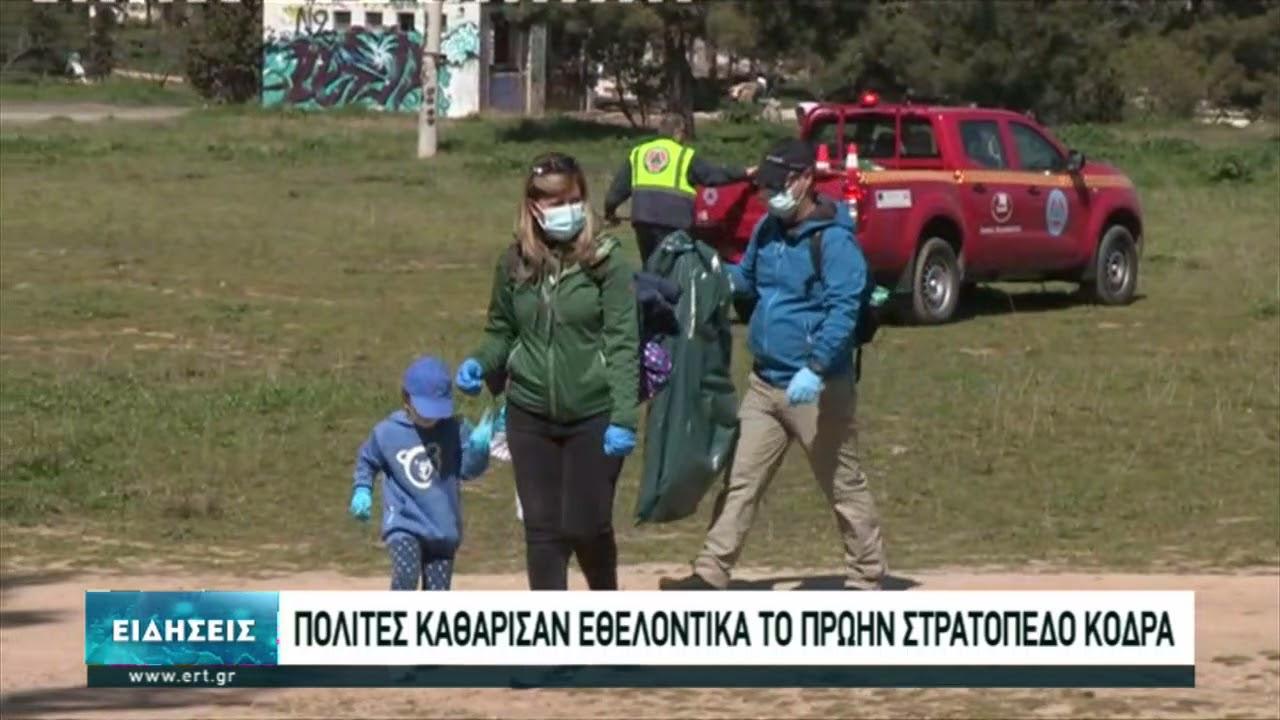 Πολίτες καθάρισαν εθελοντικά το πρώην στρατόπεδο κόδρα στην Καλαμαριά | 28/03/2021 | ΕΡΤ