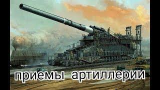 Приемы артиллерии  Великой Отечественной   АРТИЛЛЕРИЯ в бою. Фугасы   Огненный шторм, прямая наводка