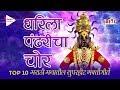 Top 10 धरिला पंढरीचा चोर - मराठी विठ्ठल भक्ती गीत   Dharila Pandharicha Chor