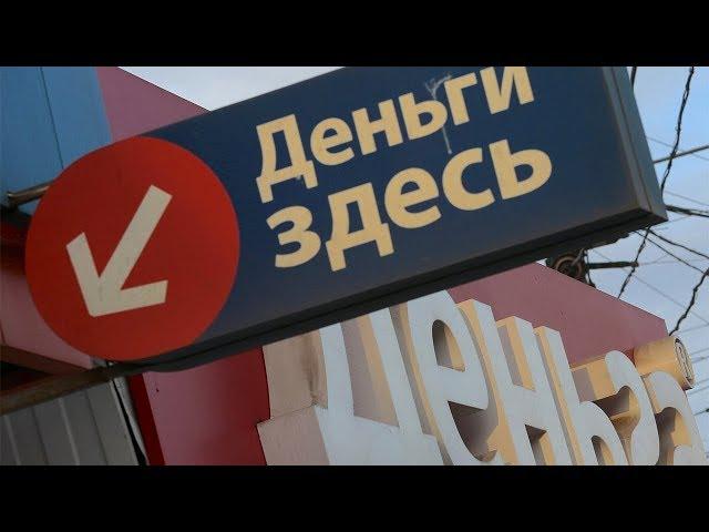 Ангарчане погрязли в кредитах