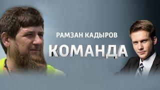 """Команда"" с Рамзаном Кадыровым. Выпуск от 23.11.16"