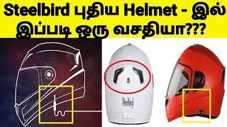 குறைவான விலையில் Helmet - இல் இப்படி ஒரு வசதியா??? | Steelbird SBA - 1 HF | Hands Free Helmet