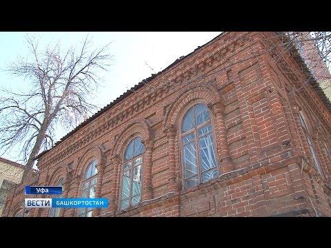 Здание медресе «Хасания» в Уфе включили в реестр объектов культурного наследия