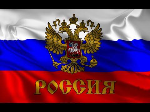 Гимн Российской Федерации видео