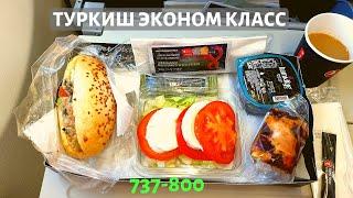 Лучший Эконом Класс - Турецкие Авиалинии  Б737-800