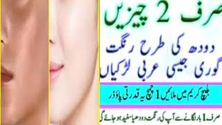 zubaida apa k totkay in urdu for skin whitening - Video hài