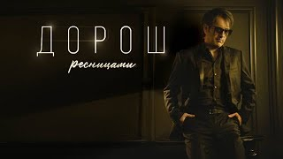 ДОРОШ - Ресницами [lyric video]