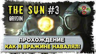The Sun: Origin | ПРОХОЖДЕНИЕ ИГРЫ ОТ Evgen GoUp! #3