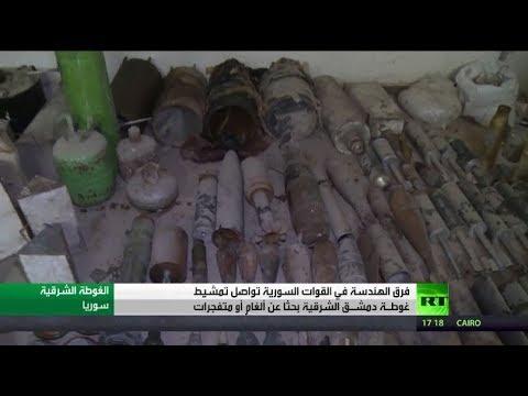 العرب اليوم - شاهد: استمرار أعمال التمشيط في غوطة دمشق الشرقية