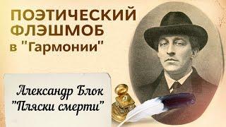 Поэтический флэшмоб в «Гармонии». Александр Блок – «Пляски смерти»