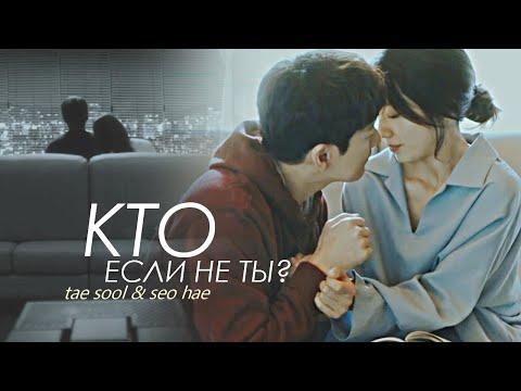 Миф о Сизифе - Кто, если не ты? (Tae Sool & Seo Hae) | Sisyphus:The Myth