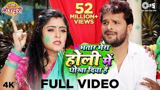 Bhatar Mera Holi Mein Dhokha Diya Hai Dj Remix Navigationendpoint