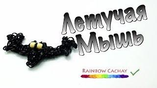 Летучая Мышь. Плетение из резинок. Loom bands. Rainbow cachay.