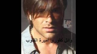 Wael Kfoury وائل كفوري أميرة القلوب