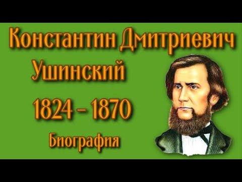 Константин Дмитриевич Ушинский Биография