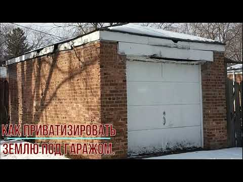 Как приватизировать землю под гаражом.