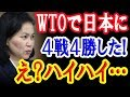 韓国「我々はWTOで日本に4戦全勝した!」って?次のWTOも勝つ気マンマンのご様子