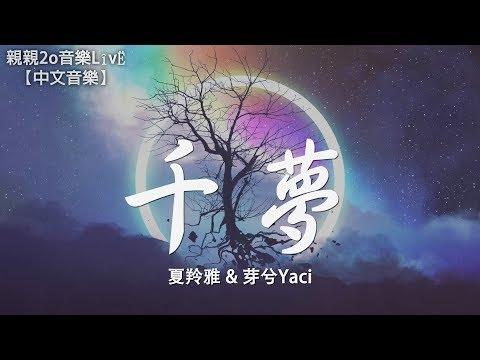夏羚雅 & 芽兮Yaci - 千夢【動態歌詞Lyrics】
