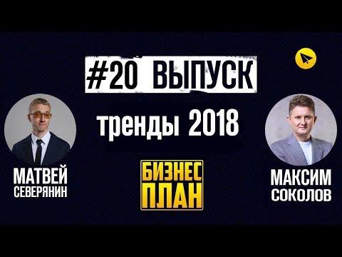 Тренды бизнеса 2018 в России. Какой бизнес открыть в 2018 году. Бизнес идеи на 2018 год.