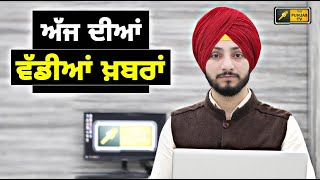 ਪੰਜਾਬੀ ਖਬਰਾਂ | Today Punjabi News | Punjabi Prime Time | The Punjab TV | Judge Singh Chahal | 1 June