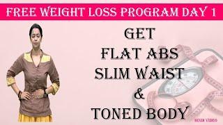 Free Weight Loss Day 1: Quick weight loss Follow Along Yoga practice   पूरे शरीर का वजन घटाएं