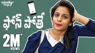 Phone Pothey || Mahathalli