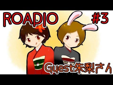ろあじお#3【Guest:朱梨さん】