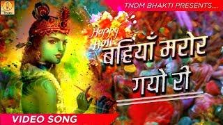 Bahiyan Maror Gayo Ri - LATEST SPECIAL   - YouTube