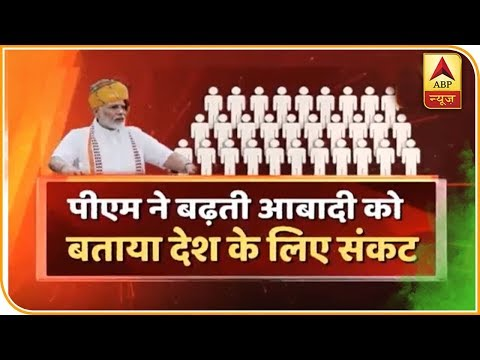 पीएम मोदी ने बढ़ती आबादी को बताया देश के लिए संकट, देखिए ये रिपोर्ट   ABP News Hindi