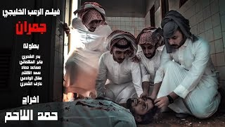 فيلم الرعب الخليجي | جمران