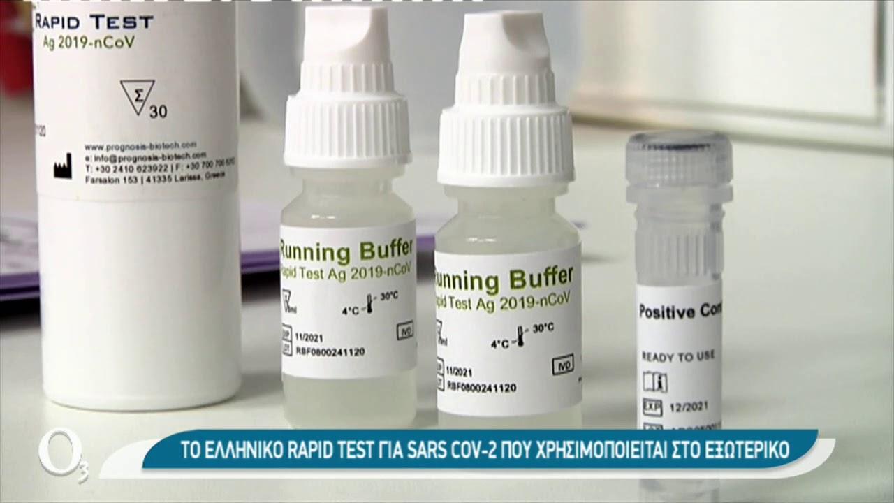 Tο πρώτο rapid test αντιγόνου made in Greece  | 26/01/2021 | ΕΡΤ