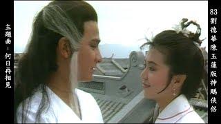 劉德華陳玉蓮版神鵰俠侶主題曲MV - 張德蘭 何日再相見  Return of the Condor Heroes 1983 (Andy Lau & Idy Chan) theme song 1/5