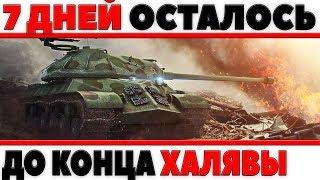 ОСТАЛОСЬ 7 ДНЕЙ, ЕСЛИ НЕ ВЫПОЛНИТЬ, ТО ГЛАВНЫЙ ПРИЗ WOT НЕ ПОЛУЧИТЬ! НЕ УПУСТИ ХАЛЯВУ world of tanks