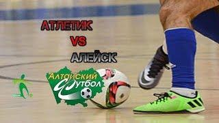 Атлетик (Барнаул) - Алейск (Алейск). Премьер-лига. 1 тур. АКАМФ