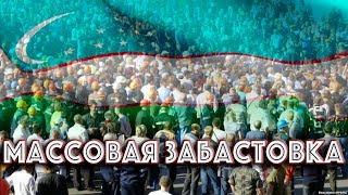 Массовая Забастовка в Узбекистане