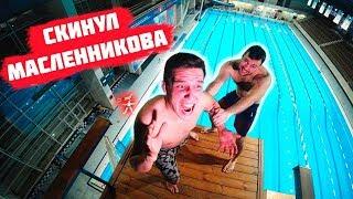 СКИНУЛ МАСЛЕННИКОВА С ОГРОМНОЙ ВЫШКИ | Нереальное падение | Прыжки в воду БОЛЬ