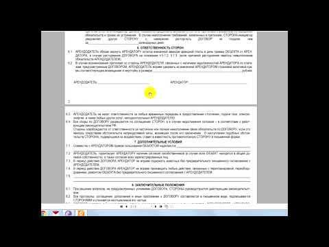 Договор Аренды (Образец)