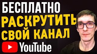 Как БЕСПЛАТНО раскрутить свой канал | 100% Оптимизация на YouTube