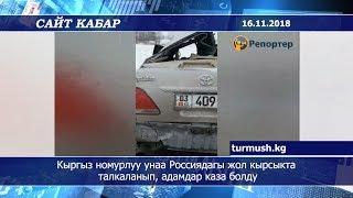 #Сайткабар | Кыргыз номурлуу унаа Россиядагы жол кырсыкта талкаланып, адамдар каза болду