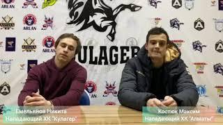 ОЧРК 2019/2020 Интервью игроков после матчей ХК «Кулагер» - ХК «Алматы»