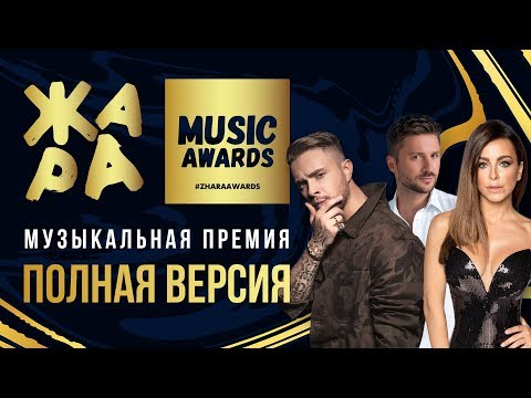 ЖАРА MУСИК АВАРДС 2019 /// ПОЛНАЯ ВЕРСИЯ