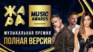 ЖАРА MUSIC AWARDS 2019 /// ПОЛНАЯ ВЕРСИЯ