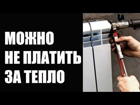 Теперь можно не платить за отопление, отключить батареи и перекрыть горячую воду
